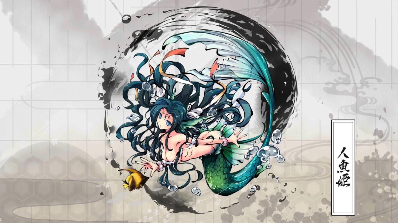 ひめがみ「人魚姫」全身図