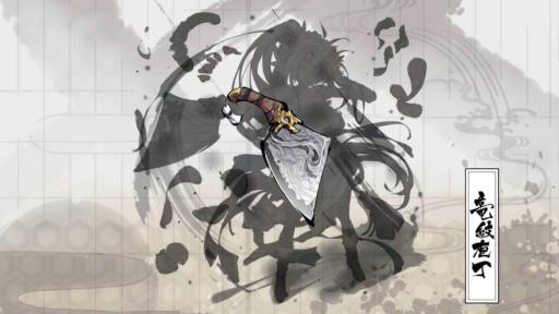 物霊「龍紋包丁」