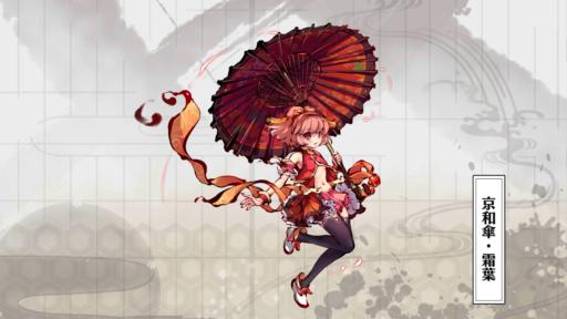 京和傘・霜葉
